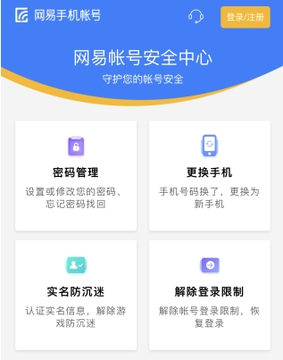 中國大學mooc怎么設置密碼4
