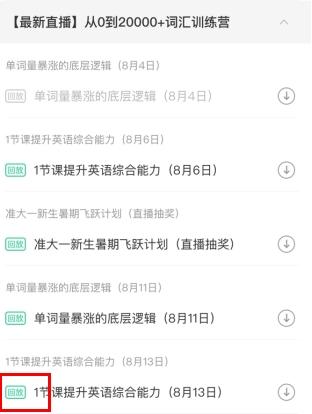 中國大學mooc怎么看直播回放2