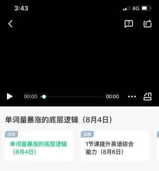 中國大學mooc怎么看直播回放3