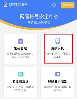 中國大學mooc怎么更換手機號1