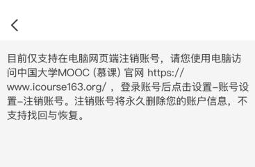 中國大學mooc怎么注銷賬號2