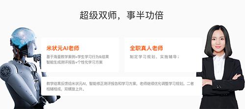溢米輔導app2