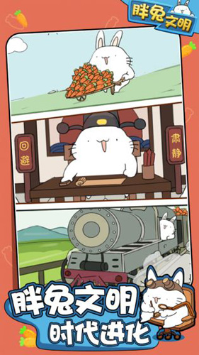 胖兔文明无限金币钻石版截图1