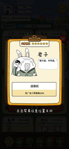 胖兔文明无限金币钻石版图片2