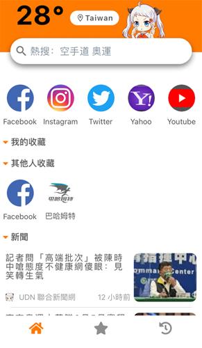 JM瀏覽器app截圖1