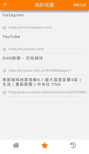 JM瀏覽器app截圖3