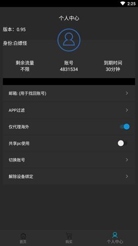 蘑菇加速器官方版app圖片