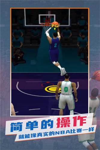 NBA模拟器截图3