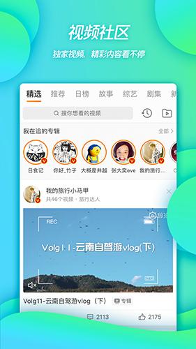 新浪微博app截图5