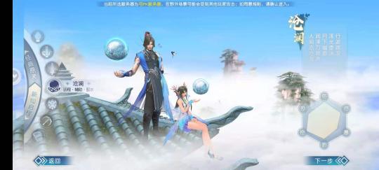 誅仙手游新聞配圖3