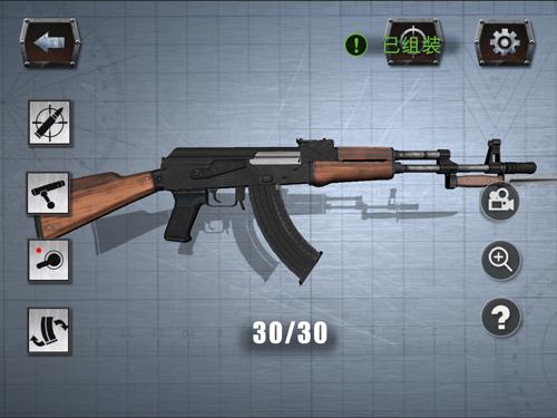 真實槍械模擬器破解版截圖4