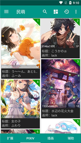 民萌app3.74版截图3