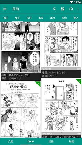 民萌app3.74版截图2