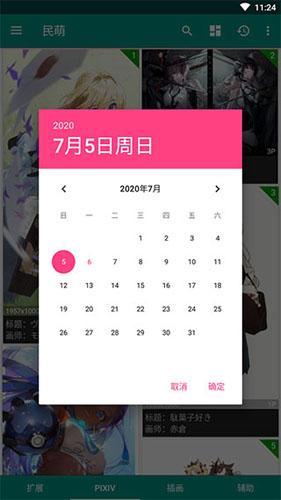 民萌app3.74版图片1