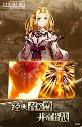 最终幻想:勇气启示录 幻影战争1