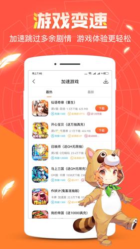 紅果游戲盒app截圖2