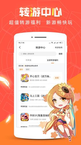 紅果游戲盒app截圖1