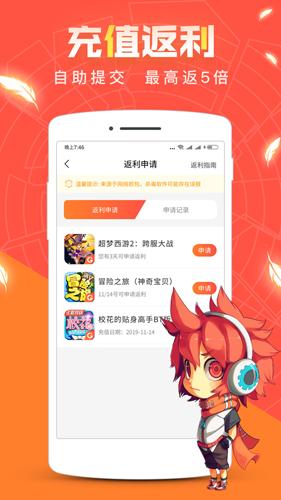 紅果游戲盒app截圖4