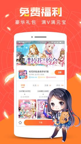 紅果游戲盒app截圖5