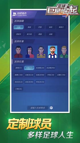 足球巨星崛起內置作弊菜單版截圖3