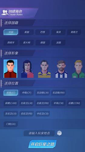 足球巨星崛起內置作弊菜單版圖片1