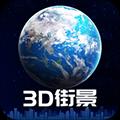 3D衛星街景地圖app