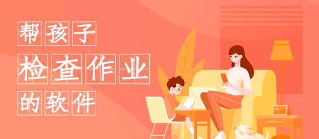 幫孩子檢查作業的軟件