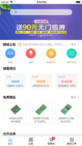 立創商城app截圖2