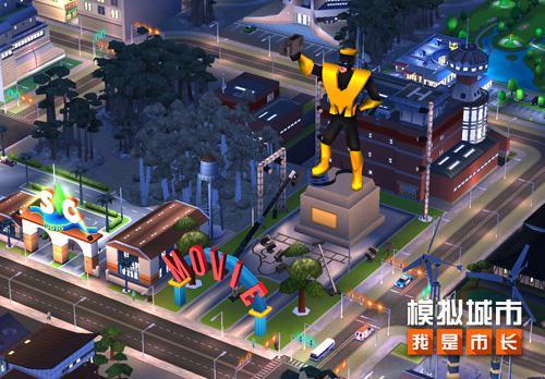 模拟城市新闻配图1
