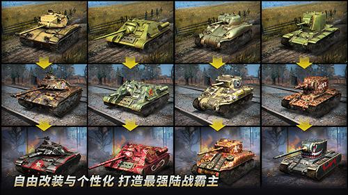 坦克争锋截图3