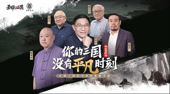 荣耀新三国新闻配图5