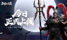 《榮耀新三國》今日全平臺上線!