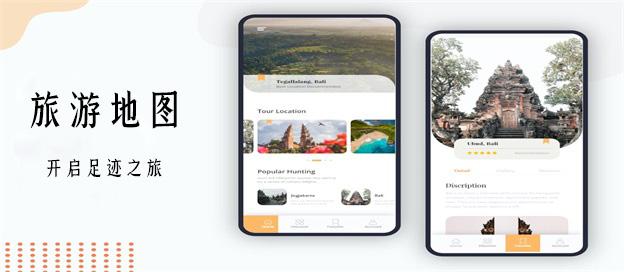 旅游地圖app哪個好用