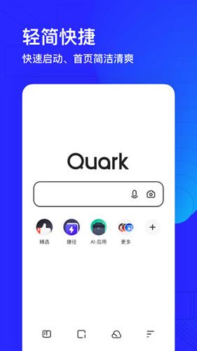夸克瀏覽器舊版免升級截圖1