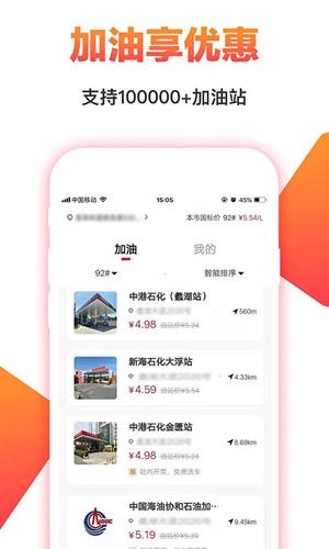 搜有驚喜app截圖4