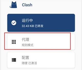 Clash安卓客戶端使用教程5