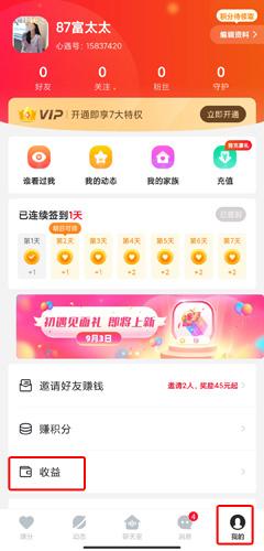 心遇app圖片4