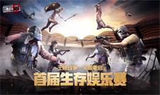 《王牌战争·文明重启》首届生存娱乐赛即将启动