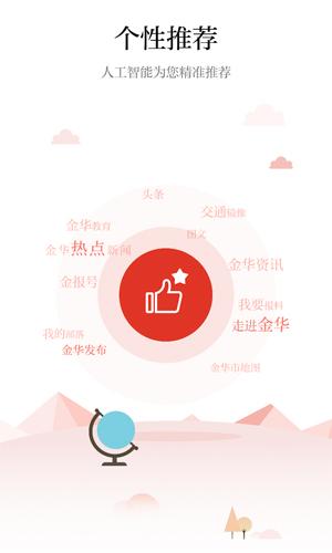 金華新聞app截圖2