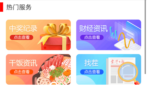 金華新聞app怎么領優惠券