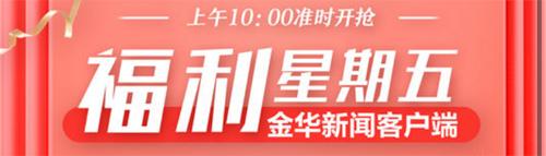 金華新聞app怎么領優惠券2