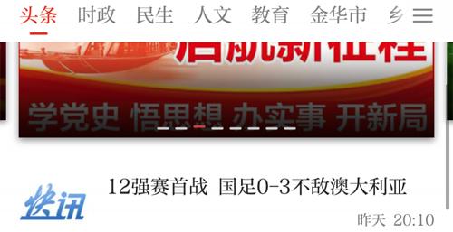 金華新聞app加載失敗怎么辦