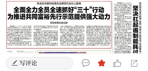 金華新聞app怎么取消收藏文章