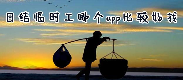 日結臨時工哪個app比較好找