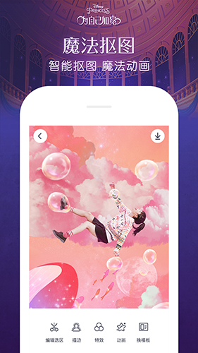 天天P图app截图2
