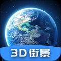 世界街景3d地圖免費版