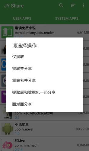 JY ShareApp截圖3