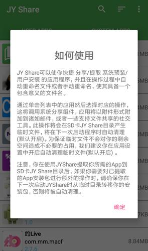 JY ShareApp截圖2