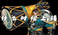 王者荣耀苏烈千军破阵什么时候出 上线时间介绍