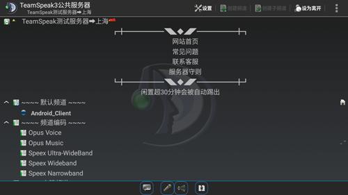 teamspeak3安卓中文版圖片1